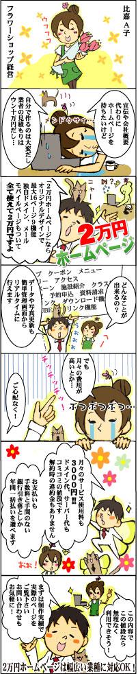 ホームページ作成(7コマ)