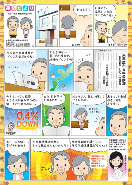 年金者連盟チラシ(1ページ)