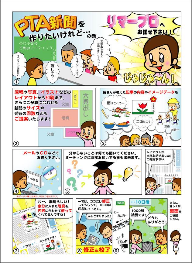 PTA新聞チラシ(1ページ)